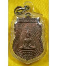 เหรียญพระพุทธชินราช ลป.เพิ่ม วัดกลางบางแก้ว (แชมป์) -- [ขายแล้ว]