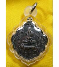 เหรียญรุ่นแรก (ขี่เสือ) อ.นำ วัดดอนศาลา (แชมป์) -- [ขายแล้ว]
