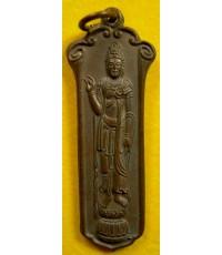 เหรียญพระโพธิสัตว์ อวโลกิเตศวร (ลป.โต๊ะ เสก) -- [ขายแล้ว]