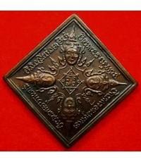 เหรียญพระพรหมสี่หน้า เนื้อนวะ ลป.สี วัดสะแก (สวยมาก) -- [ขายแล้ว]