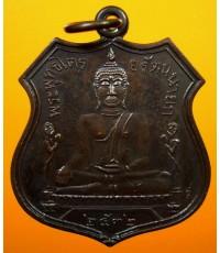 เหรียญลพ.โต วัดพนัญเชิง พิธีเปิดโลก