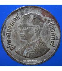 เหรียญโภคทรัพย์ หนึ่งบาท ลป.ดู่ วัดสะแก (จารเดิม)