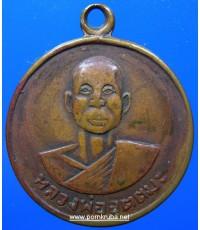 เหรียญรุ่นแรก ลพ.อุตตมะ วัดวังวิเวการาม