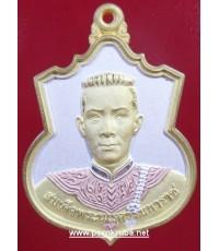 เหรียญสมเด็จพระนเรศวร รุ่นสู้ เนื้อสามกษัตริย์
