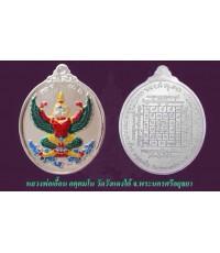 เหรียญ พญาครุฑ โลหะชุบเงิน ลงยาราชาวดี