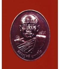 เหรียญหลวงปู่ศรี รุ่น2 (รูปไข่)