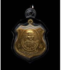 เหรียญชิวอิก หลวงปู่คำพันธ์