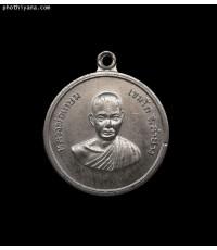 เหรียญหลวงพ่อเกษม รุ่นแรก