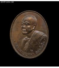 เหรียญหลวงปู่บุญหนา รุ่น 2