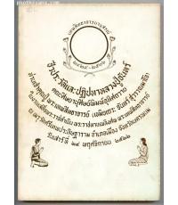 หนังสือหลวงปู่จันทร์ วัดศรีเทพ