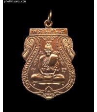 เหรียญหลวงปู่ดู่ รุ่นแรก (4 )