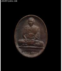เหรียญลายเซ็นต์ ของหลวงปู่ดู่ (2)