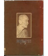 หนังสือหลวงปู่ดุลย์ อตุโล