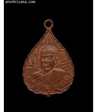 เหรียญรุ่นแรกหลวงปู่แสง ญาณวโร