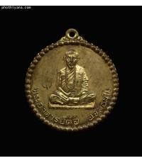 เหรียญหลวงปู่ตื้อ รุ่นแรก นครพนม