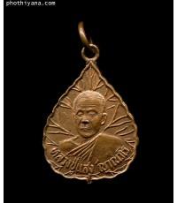 เหรียญรุ่นแรกหลวงปู่แสง ญาณวโร (2)