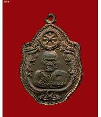เหรียญมังกรคู่ นวะ หลวงปู่หมุน อายุ 109 ปี