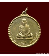 เหรียญหลวงปู่ตื้อ รุ่นแรกอีสาน