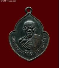 เหรียญหลวงปู่ตื้อ รุ่น 5