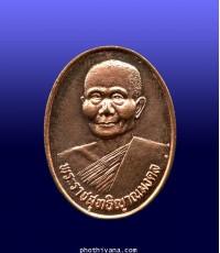 เหรียญฉลองสมณะศักดิ์ หลวงพ่อจรัญ