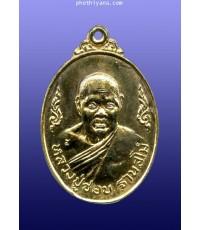 เหรียญเมตตาหลวงปู่ชอบ ฐานสโม