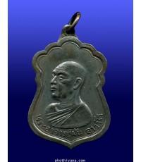 เหรียญพระอาจารย์ฝั้น รุ่น33
