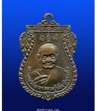 เหรียญหลวงปู่เพิ่ม ครบ 8 รอบ 96 ปี