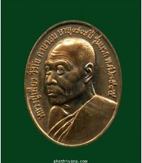 เหรียญหลวงปู่เพียร วิริโย รุ่นแรก