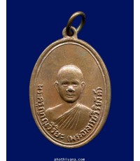 เหรียญพระอาจารย์วิริยังค์ รุ่นแรก