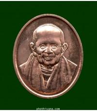 หลวงปู่บุญฤทธิ์ เหรียญ 8 รอบ 96 ปี ทองเเดง