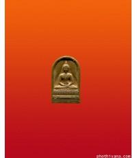 พระพุทธสิงหิงค์ ภปร. 50 ปี ธรรมศาสตร์