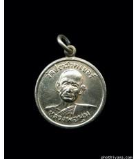 เหรียญหลวงพ่อมุม รุ่นพิเศษ