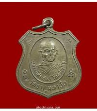 เหรียญชิวอิค หลวงปู่คำพันธ์ นวะ 99 เหรียญ