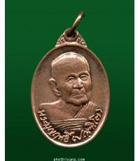 เหรียญหลวงปู่บุญฤทธิ์  อายุวัฒนะมงคล 96 ปี