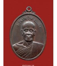 เหรียญพระอาจารย์บัวเกตุ  ครบ 60 ปี