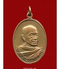 เหรียญอาจารย์ไพบูลย์ รุ่นแรก