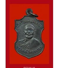 เหรียญหลวงปู่จันทร์ วัดศรีเทพ รุ่น2
