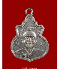 เหรีญเล็กรุ่นแรก หลวงปู่ทิม