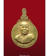 เหรียญหลวงปู่บุญฤทธิ์ รุ่นแรก