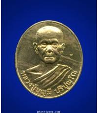 เหรียญรุ่นแรก หลวงปู่บุญมี ปริปุณโณ