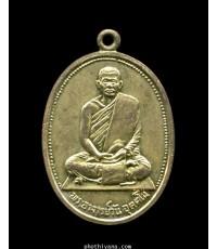 เหรียญพระอาจารย์วัน รุ่นแรก