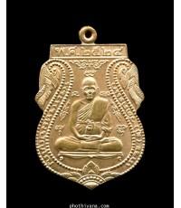 เหรียญหลวงปู่ดู่ รุ่นแรก ปี 2524