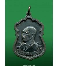เหรียญพระอาจารย์ฝั้น รุ่น 35