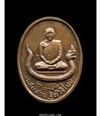 เหรียญหลวงพ่อสมชาย รุ่นแรก นิยม