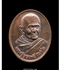 เหรียญรุ่นแรกหลวงปู่บุญฤทธิ์