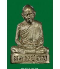 รูปหล่อหลวงปู่ทิม อิสริโก รุ่น อนุสรณ์ 108 ปี