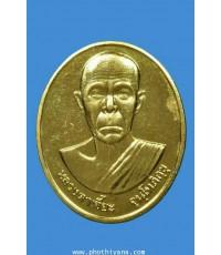 เหรียญหลวงปู่เจี๊ยะ รุ่นแรก กะหลั่ยทอง