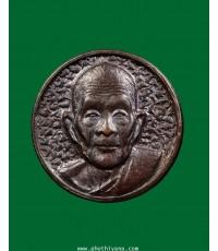 เหรียญเม็ดกระดุม หลวงปู่ดุลย์