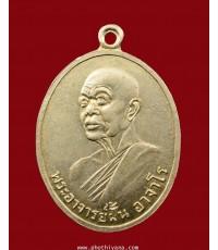 เหรียญอาจารย์ฝั้น รุ่น 98
