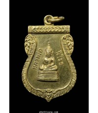 เหรียญหลวงพ่อนิโรธ หลวงปู่เทศก์ ปี 2511